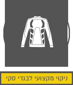 ניקוי מקצועי לבגדי סקי
