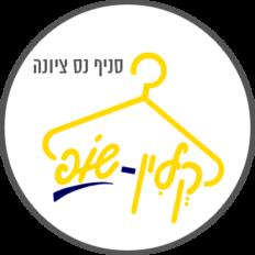 קלין שופ נס ציונה Logo