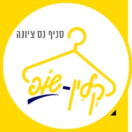 לוגו קלין שופ נס ציונה